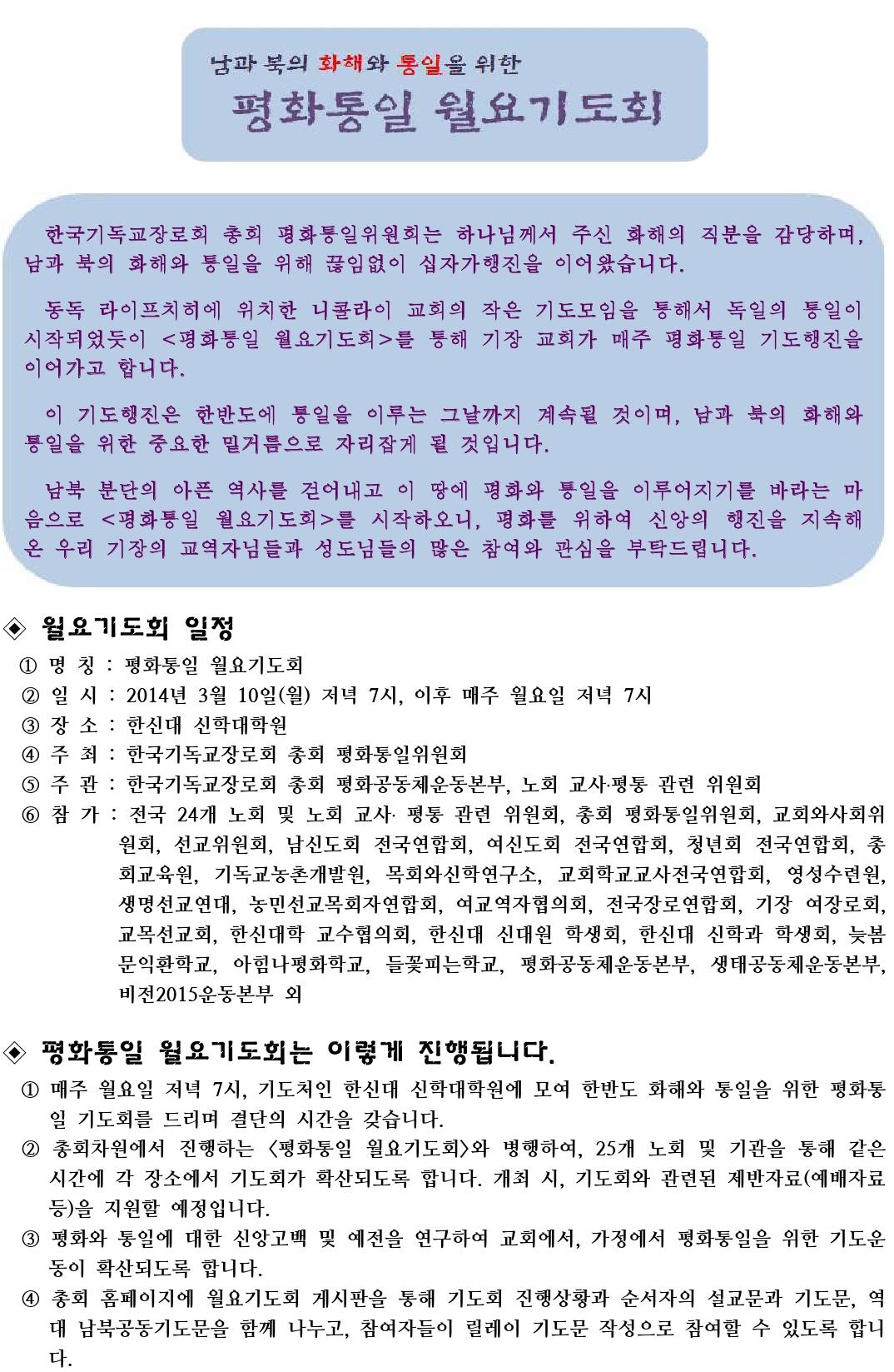 (편)월요기도회 회보용1-1.jpg