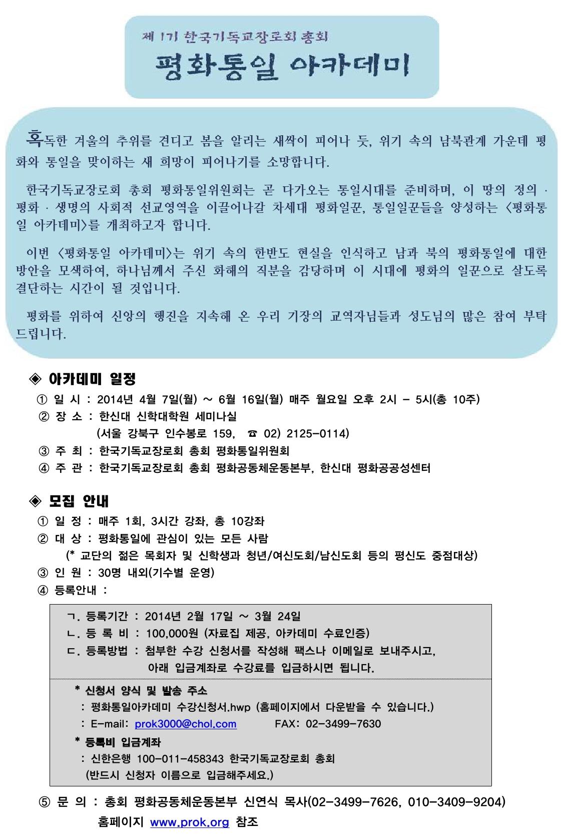 (편)아카데미 일정(홍보21-홈피)-1.jpg