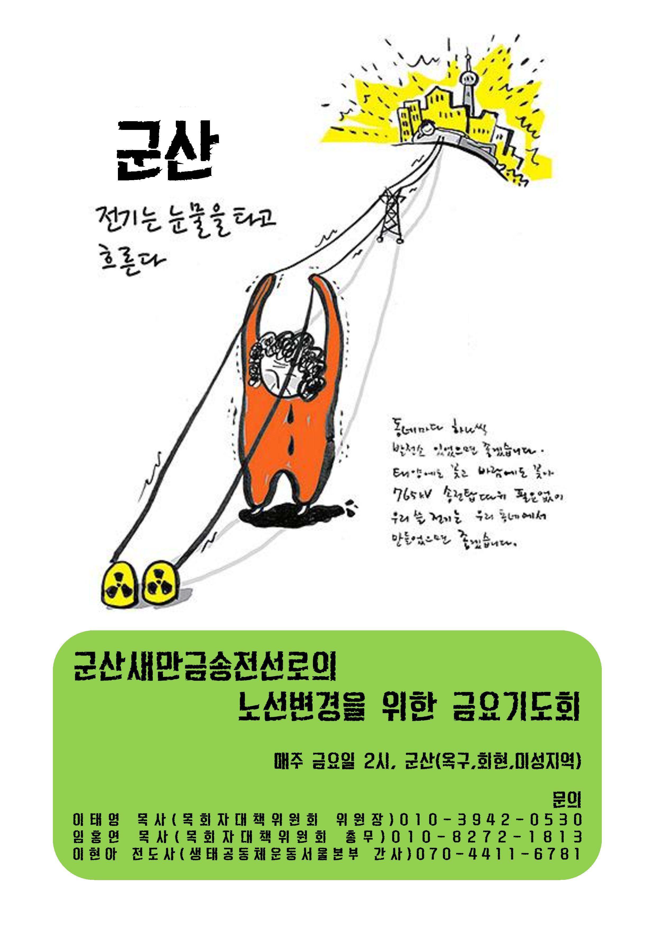 군산새만금송전탑 포스터.jpg