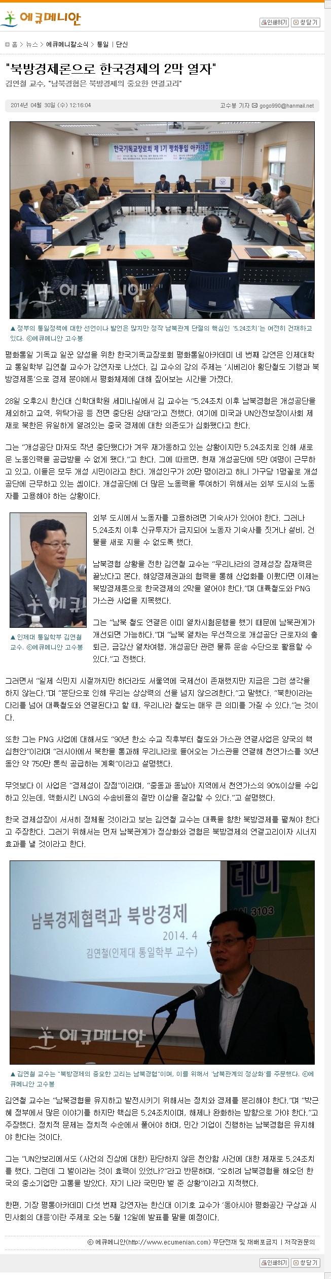 김연철 교수.jpg