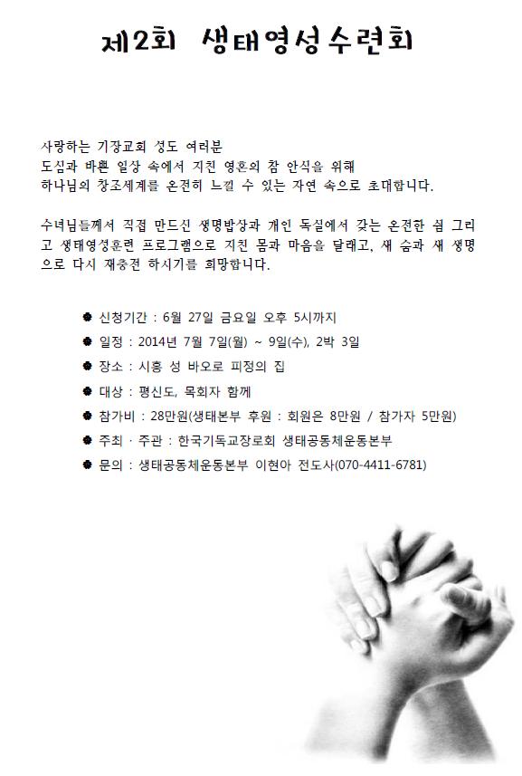 제2회 생태영성수련회.png