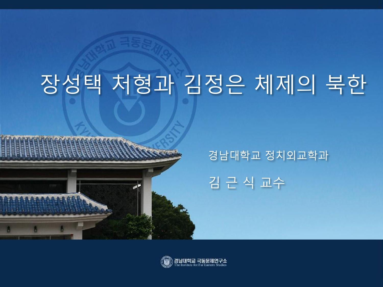 김근식-1.jpg