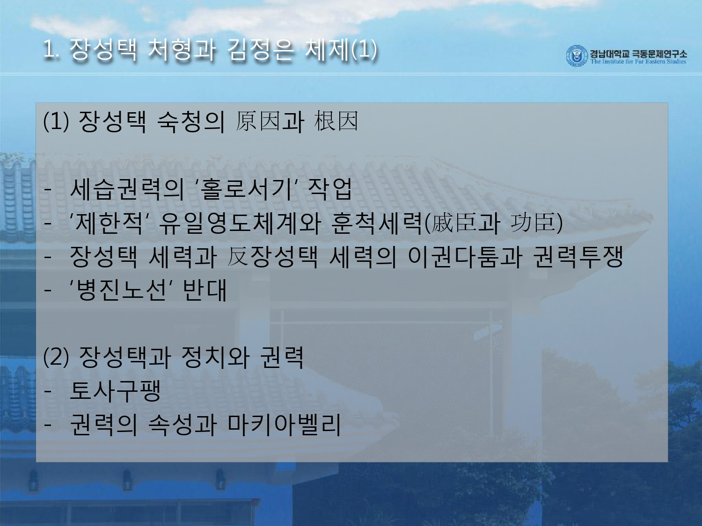 김근식-2.jpg