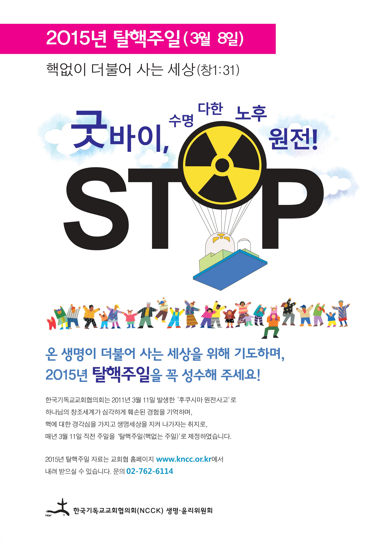 2015 탈핵주일 포스터.jpg