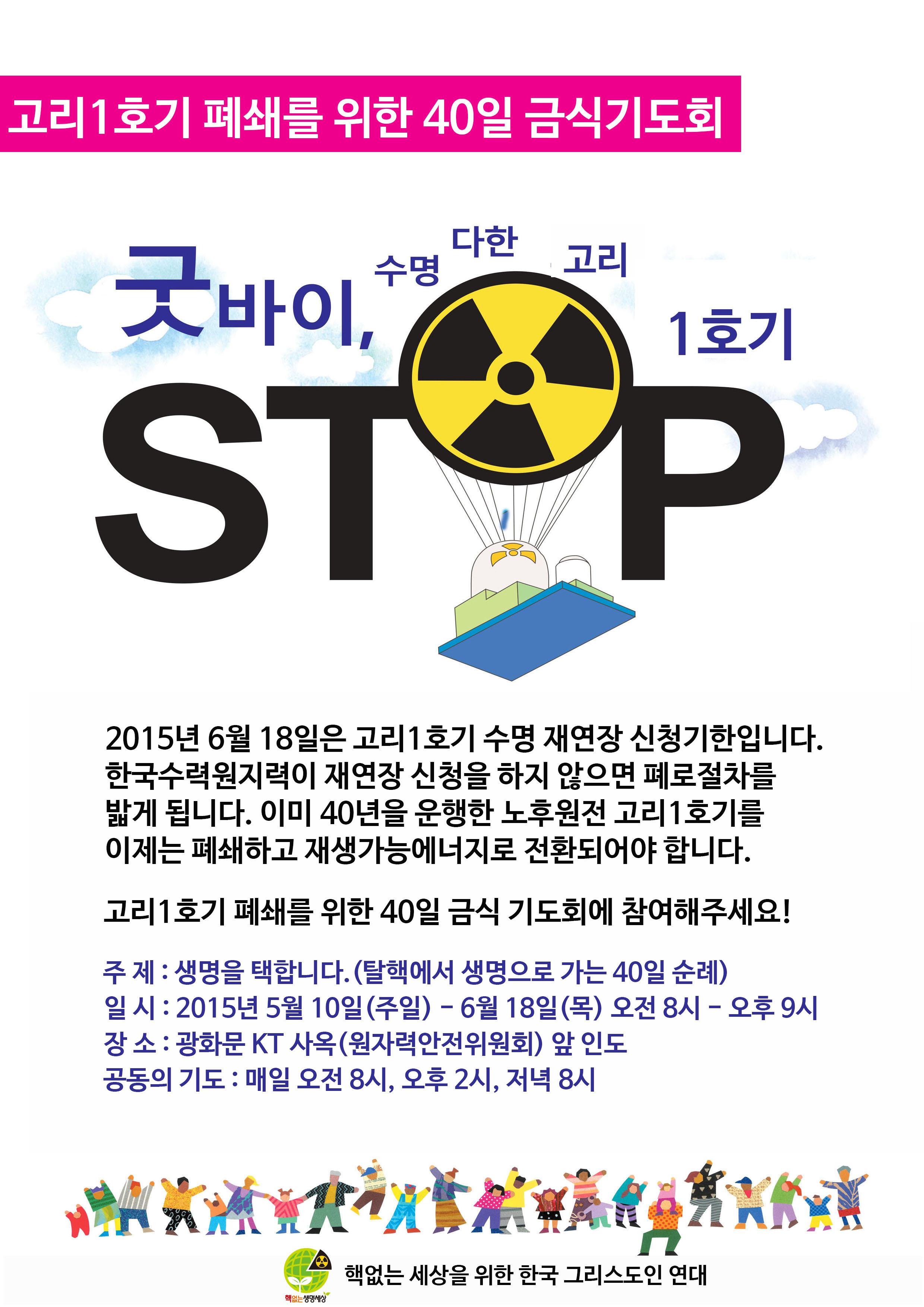 고리1호기 폐쇄 금식 기도회1.jpg