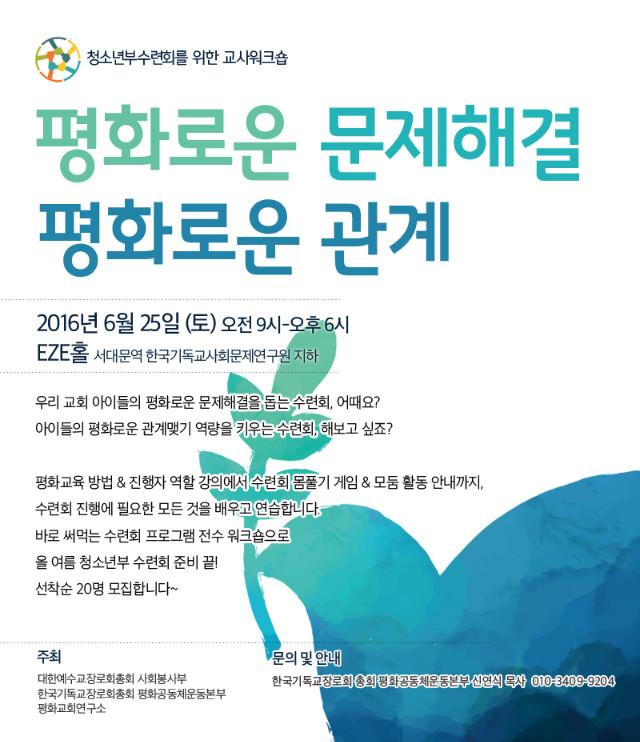 평화교사워크숍_한국기독교장로회총회.jpg