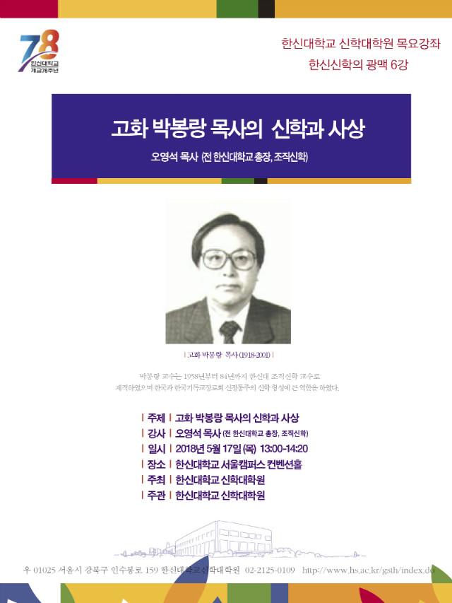 고화 박봉랑.jpg