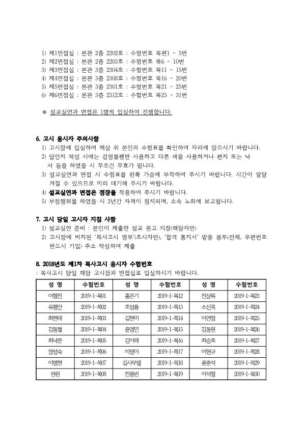 2019년도 제1차 목사고시 접수 현황과 안내_2.jpg