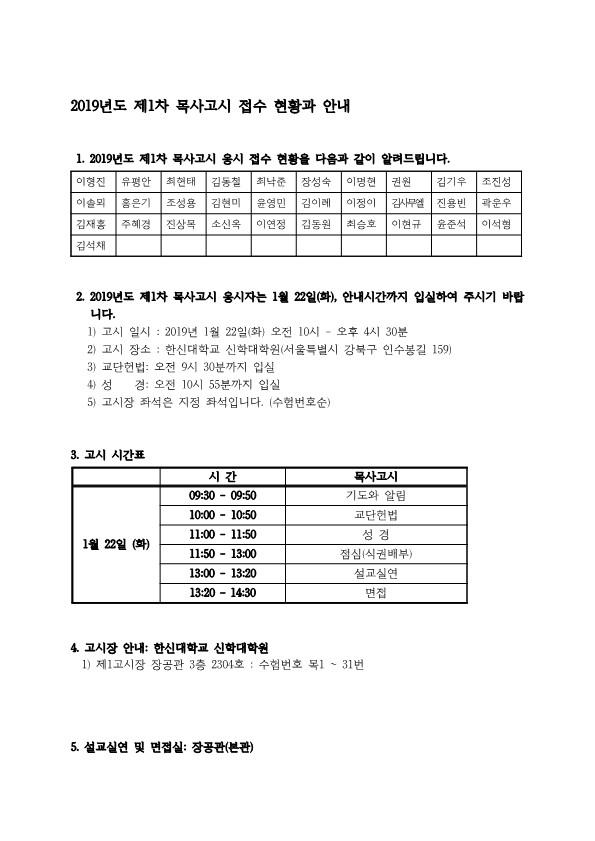 2019년도 제1차 목사고시 접수 현황과 안내_1.jpg