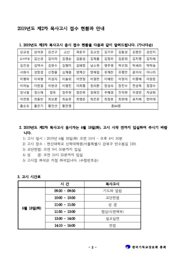 20190605 - 2019년도 제2차 목사고시 접수현황과 안내 게시의 건_2.jpg