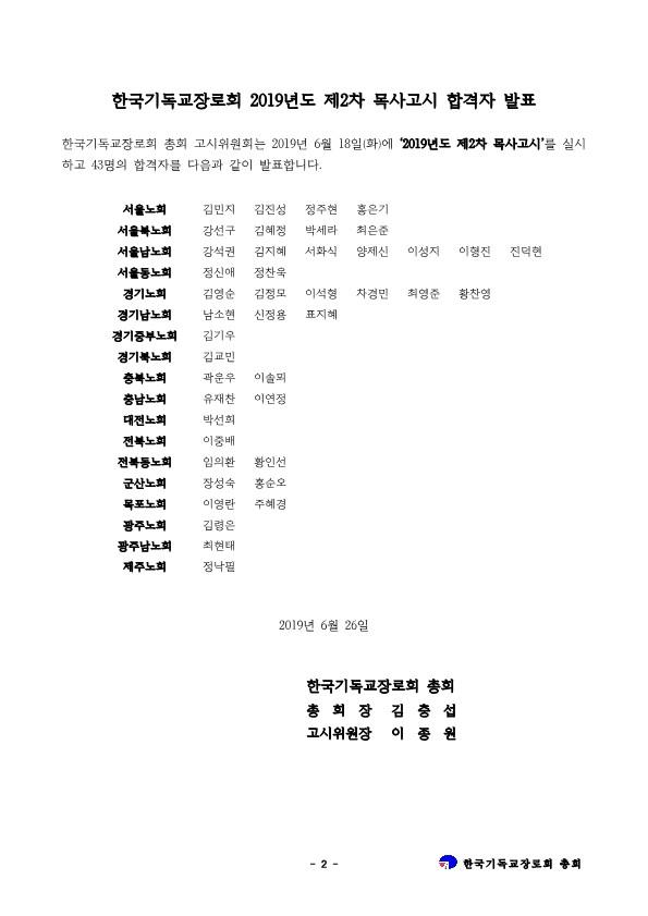 20190625 - 2019년 제2차 목사고시 합격자 발표 게시의 건_2.jpg