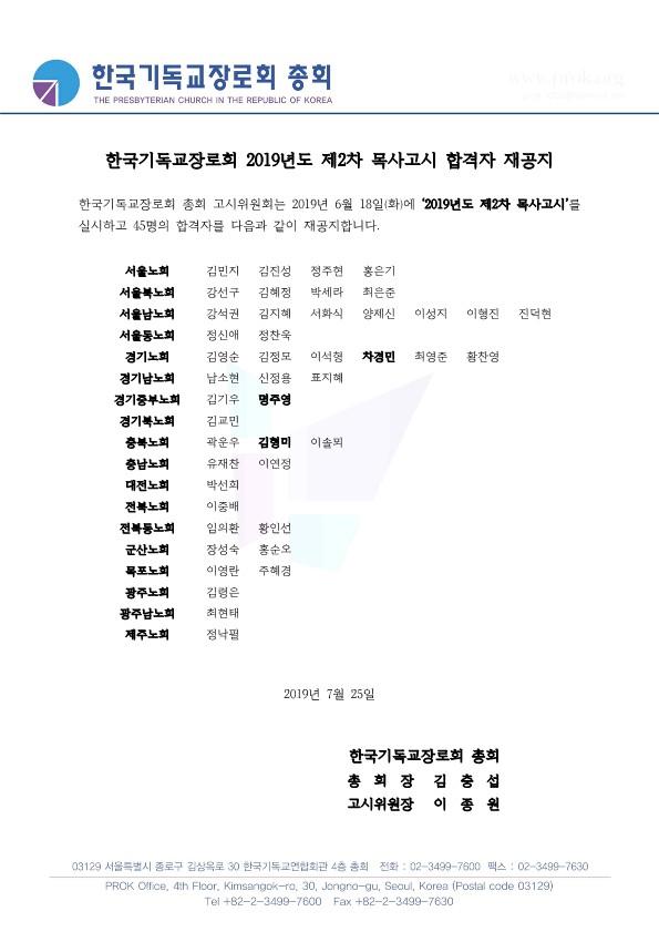 한국기독교장로회 2019년도 제2차 목사고시 합격자 재공지_1.jpg