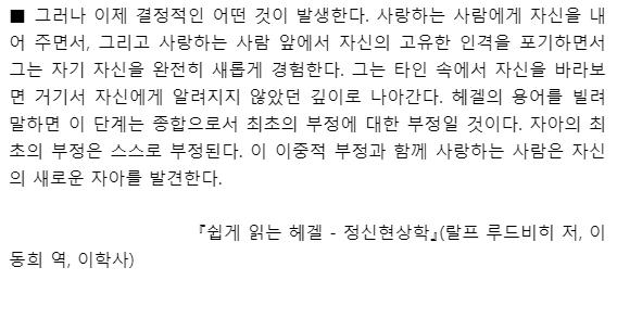 변증법과 사랑3.png